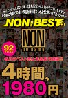 NON THE BEST3