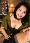 熟女の卑猥な接吻と手コキと交尾 倉木小夜 五十三歳