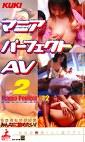 Mania Perfect AV マニアパーフェクトAV 2