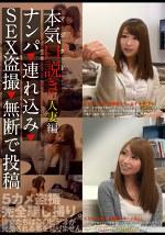本気(マジ)口説き 人妻編 ナンパ・連れ込み・SEX盗撮・無断で投稿