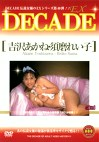 DECADE-EX 吉沢あかね・須磨れい子