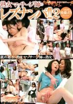 レズビアン6 熟女マッサージ師のレズナンパ!!2