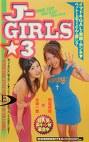 J-GIRLS★3
