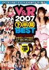 V&R2007下半期BEST