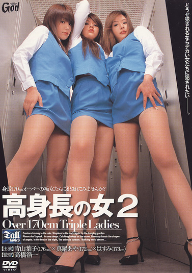高身長の女2