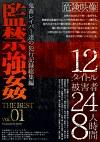 監禁強姦 THE BEST 鬼畜レイパー達の犯行記録総集編 vol.01