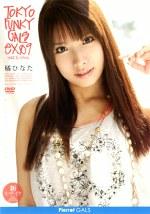 東京FUNKY GALS EX 09 橘ひなた