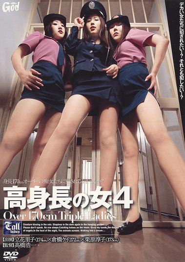 高身長の女4