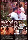 回春介護する人妻たち vol.2 広瀬ゆかり 根元純