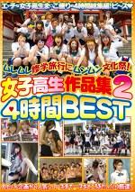 ムレムレ修学旅行にムンムン文化祭!女子高生作品集4時間BEST 2