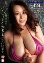 Kカップのお姉さんがパイズリでイカセてあげる 叶紀美子