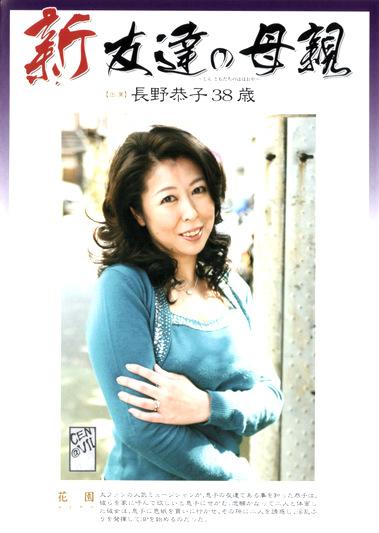 新・友達の母親 長野恭子38歳