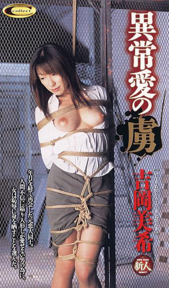 異常愛の虜 吉岡美希