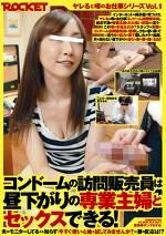 ヤレると噂のお仕事シリーズ Vol.1 コンドームの訪問販売員は昼下がりの専業主婦とセックスできる!