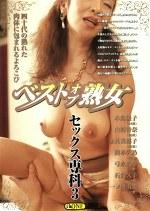 ベストオブ熟女 セックス専科3