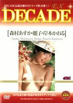 DECADE-EX 森村あすか/麗子/岸本かおる