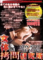 NON STOP THE MOVIE 女体拷問研究所