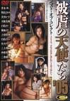 被虐の天使たち'05