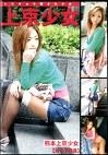 上京少女[07] 熊本上京少女
