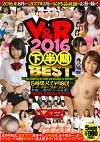 V&R2016下半期BEST