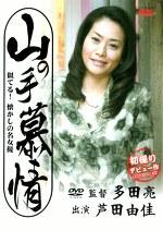 山の手慕情 似てる!懐かしの名女優 芦田由佳 四十三歳