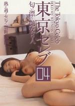 東京セレブ04 匂い漂う艶女8人