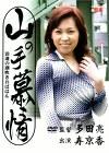 山の手慕情 浪速の潮吹きおばはん 寿京香 四十六歳