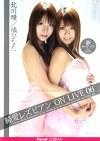 純愛レズビアン ON LIVE 06