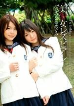 美少女レズビアン つぼみ&篠めぐみ