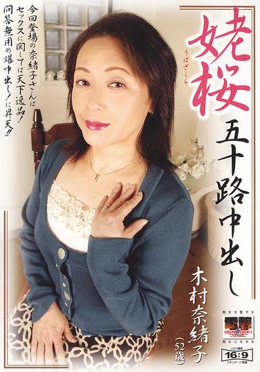 姥桜 五十路中出し 木村奈緒子