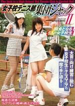 女子校テニス部集団ジャックⅡ