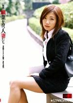 [新説] 職業を持つ人妻たち 某民間シンクタンク勤務/茅原美樹(28)