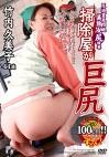 掃除屋が巨尻 竹内久美子 44歳
