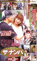 ザ・ナンパスペシャルVOL.167 グッドGIRLS MIX. ヤッタか三鷹【編】