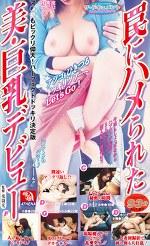 罠にハメられた美・巨乳デビュー アソコもひきつるドッキリツアーへLet's Go!