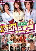 巨乳&美人ピンクコンパニオン宴会ツアー エロオヤジ3人温泉旅