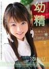 幼精 LOLI*fairy 3