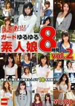 スキあり!!ガードゆるゆる素人娘 8時間 vol.2