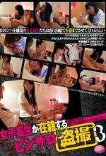 女子高生が在籍するピンサロ盗撮3