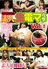全身ガクガク素人生電マ攻撃 Vol.2