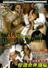 HYPER DELICIOUS AWABI vol.6 淫熟なる女社長 惨逝女体崩壊