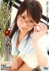 メガネっ女教師Ⅱ