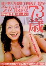 狂い咲く美老婆!白崎礼子(仮名) 今が最高!73歳