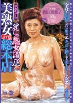 中出しソープ 麗しの熟女湯屋 美熟女総本店 関口恵都子 53歳