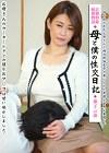 近親相姦純愛物語 母と僕の性交日記 ◆泰子 43歳