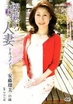 初撮り人妻ドキュメント 安藤瑠美