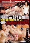 性犯罪特捜ユニット PANIC the SPY Woman -ZERO- エピソード07 feat. TARANTULA 強靭なる精神力の女 失神!螺旋昇天地獄