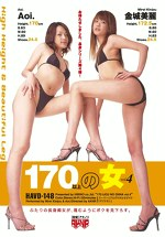 170以上の女 Vol.4