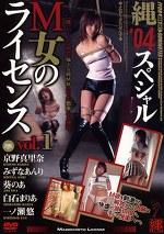 縄'04スペシャル M女のライセンスvol.1