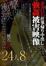 美人OL仕事帰り中出し 強姦被害映像 BEST vol.01
